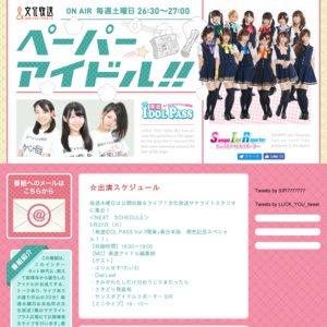 楽遊IDOL PASS Vol.7関東+東日本版 発売記念スペシャル!!