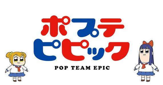 ポプテピピック スペシャルイベント~POP CAST EPIC!!~ 1日目