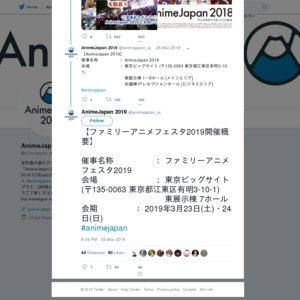 ファミリーアニメフェスタ2019 2日目