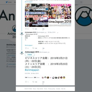 AnimeJapan 2019 ビジネスエリア (1日目)