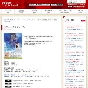 桑島法子 朗読夜「風の又三郎」