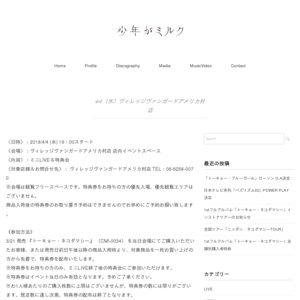 1stフルアルバム「トーキョー・ネコダマシー」インストアツアー@VVアメリカ村