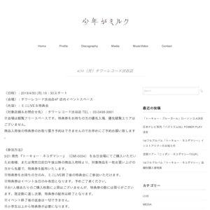 1stフルアルバム「トーキョー・ネコダマシー」インストアツアー@タワーレコード渋谷店