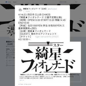 綺星★フィオレナード 三重不定期公演(2018/4/14)