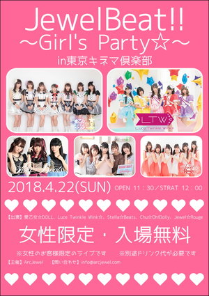 【4/22】Jewel Beat!! ~Girl's Party☆~ in 東京キネマ倶楽部