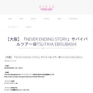 「NEVER ENDING STORY」サバイバルツアー@TSUTAYA EBISUBASHI