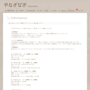やなぎなぎ 18thシングル「無形のアウトライン」発売記念イベント 渋谷