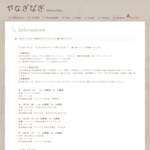 やなぎなぎ 18thシングル「無形のアウトライン」発売記念イベント 池袋