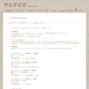 やなぎなぎ 18thシングル「無形のアウトライン」発売記念イベント 大阪