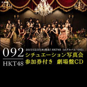 1stアルバム「092」劇場盤 発売記念 シチュエーション写真会(福岡会場 その1)