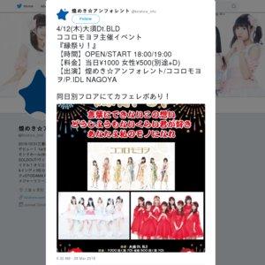ココロモヨヲ主催イベント『縁祭り!』