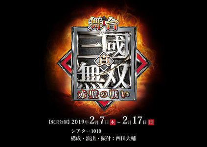 舞台「真・三國無双 官渡の戦い」5/1(火) 14:00