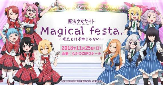 『魔法少女サイト』Magical festa. ~私たちは不幸じゃない~【夜の部】