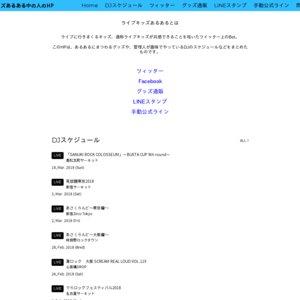 ライブキッズあるある中の人・CDリリースツアー 小倉