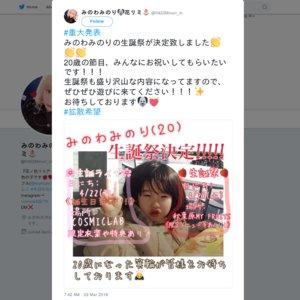 花ノ色リミテッド箕輪みのり生誕祭ライブ[編集中]