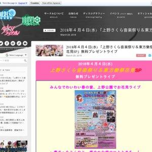 4月4日(水) 上野さくら音楽祭り&東方樂祭花見SP