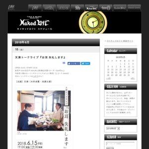 天津トークライブ『お耳 失礼します』Vol.1
