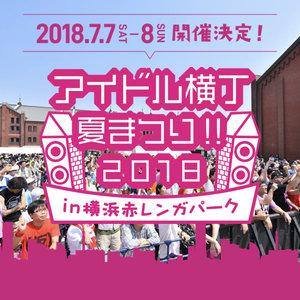 アイドル横丁夏まつり‼︎ 〜2018〜 1日目