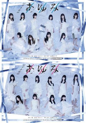 けやき坂46舞台「あゆみ」チームハーモニカ《5/5 17:00》