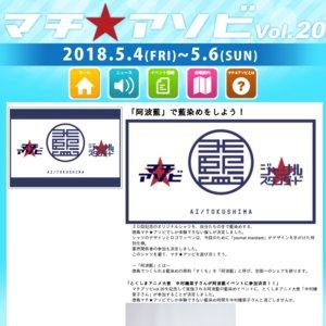 マチ★アソビ vol.20 1日目 「阿波藍」で藍染めをしよう!