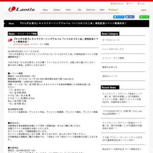 『ひらがな男子』キャラクターソングアルバム「いつらのうたこゑ」の発売記念イベント