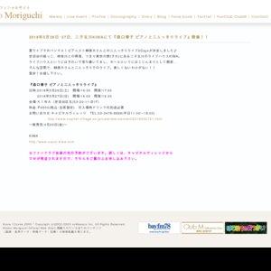 森口博子 ピアノと二人っきりライブ 2日目