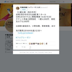 声優朗読劇 フォアレーゼン 7/7 三重公演