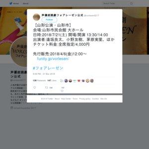 声優朗読劇 フォアレーゼン 7/21 山形公演
