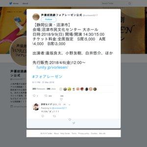 声優朗読劇 フォアレーゼン 9/9 静岡公演