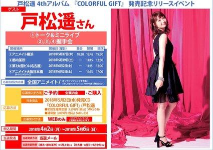 戸松遥 4thアルバム 『COLORFUL GIFT』 発売記念リリースイベント アニメイト大阪日本橋