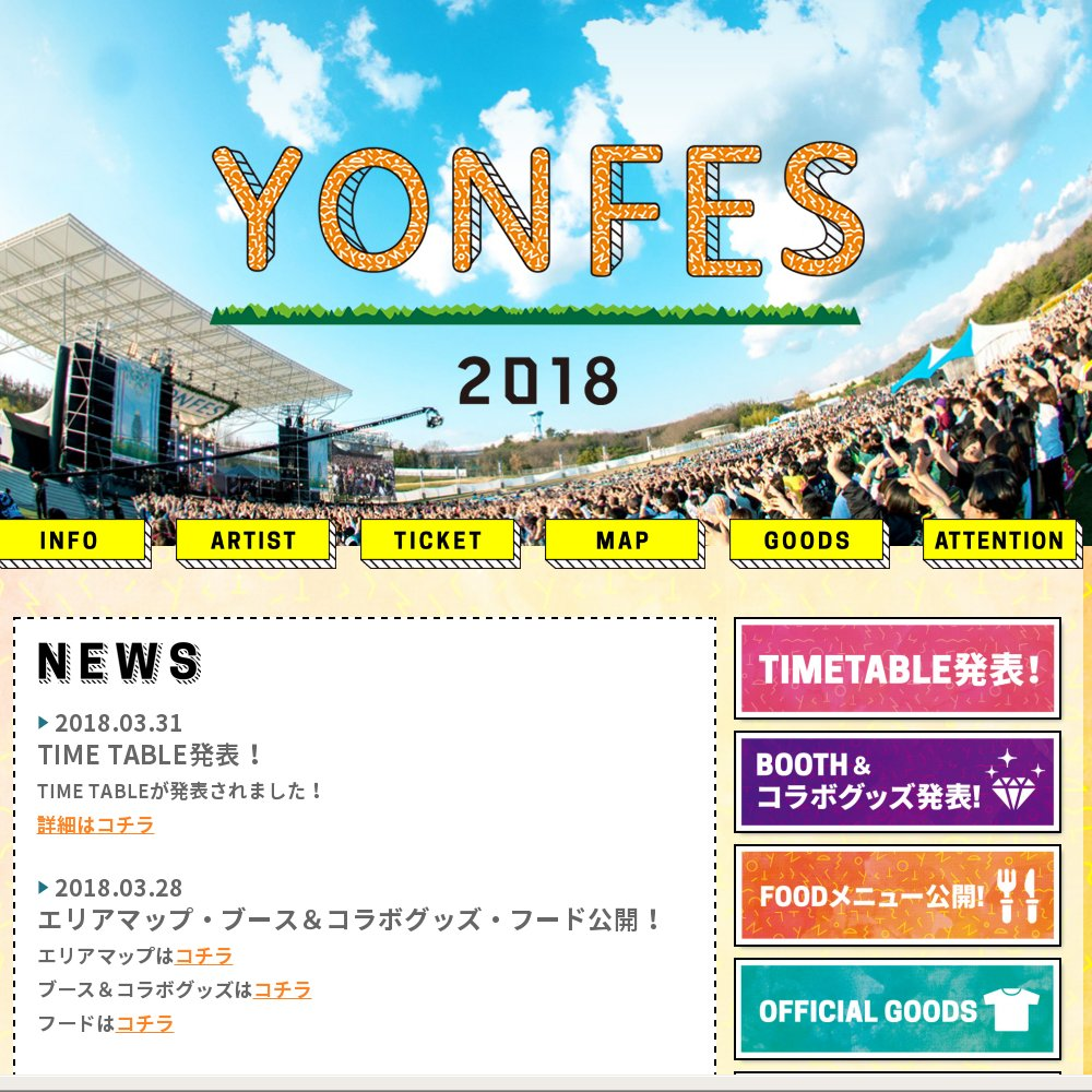YON FES 2018 Day1 04 Limited S...