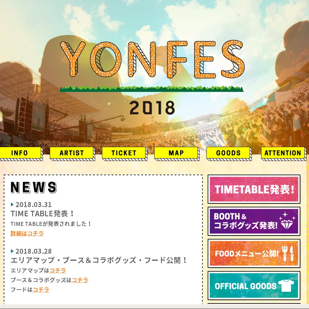 YON FES 2018 Day2 04 Limited S...