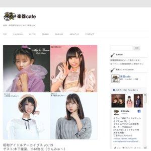 昭和アイドルアーカイブス vol.19