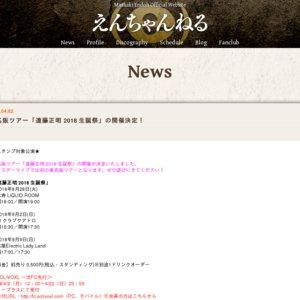 東名阪ツアー「遠藤正明 2018 生誕祭」 名古屋