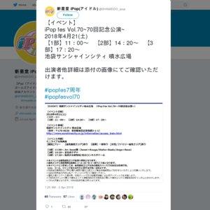 池袋サンシャインシティ噴水広場『iPop Fes Vol.70 ~70回記念公演~』 【1部】 11:00~