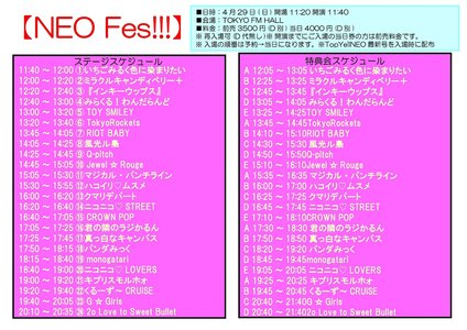 NEO Fes!!! presented by Top Yell Vol.4