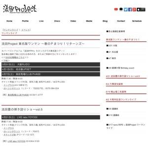 流田Project 東名阪ワンマン 〜春のPまつり!リターンズ 大阪公演