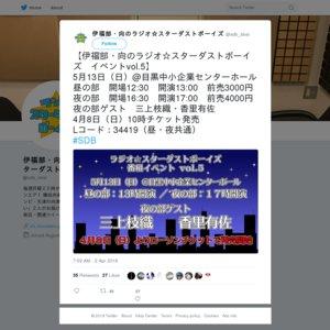 伊福部・向のラジオ☆スターダストボーイズ イベントVol.5 夜の部