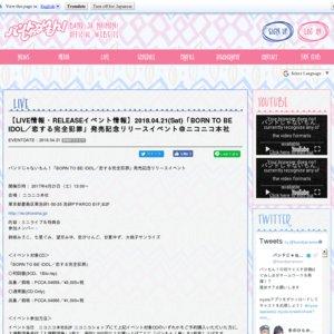 「BORN TO BE IDOL/恋する完全犯罪」発売記念リリースイベント@ニコニコ本社