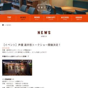 道井悠トークショー in明神カフェ 4/20