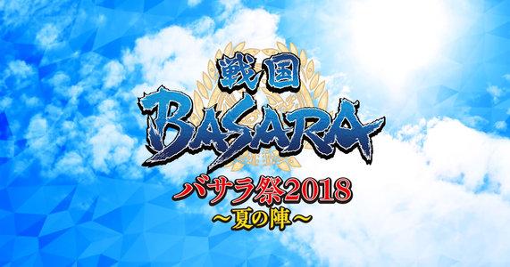 バサラ祭2018 ~夏の陣~【昼の部】
