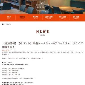 声優トークショー&アコースティックライブ (4/17)