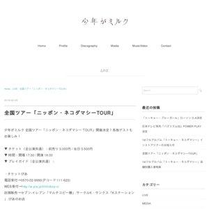 少年がミルク全国ツアー「ニッポン・ネコダマシー TOUR」DAY2