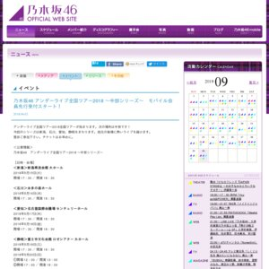 乃木坂46 アンダーライブ全国ツアー2018 ~中部シリーズ~<新潟>