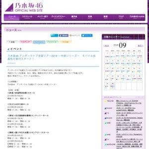 乃木坂46 アンダーライブ全国ツアー2018 ~中部シリーズ~<愛知1日目>