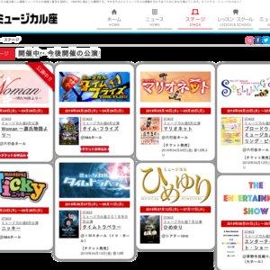 ミュージカル座 7月公演『ひめゆり』7月12日