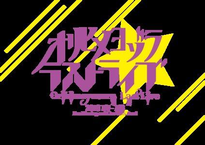 オリヒメヨゾラ ラストライブ with BAND