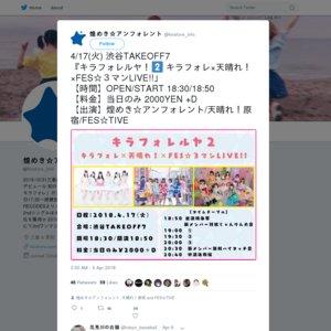 キラフォレルヤ!2 キラフォレ×天晴れ!×FES☆3マンLIVE!!