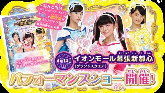 魔法×戦士 マジマジョピュアーズ! パフォーマンスショー イオンモール幕張新都心 3回目