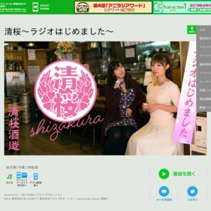 清桜〜ラジオはじめました〜 公開録音 朝までみんなで飲みあかそう♪3杯目